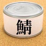 【教えてもらう前と後】さば缶+?でプロの味の炊き込みご飯!レシピ
